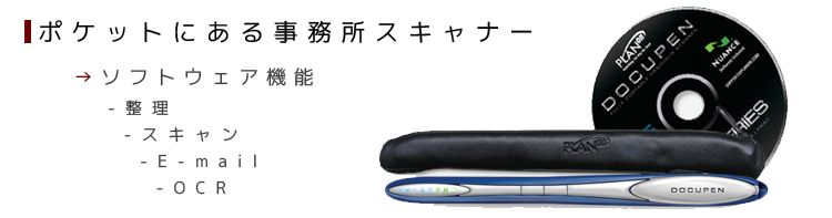 DocuPen 800 - ハンディスキャナ