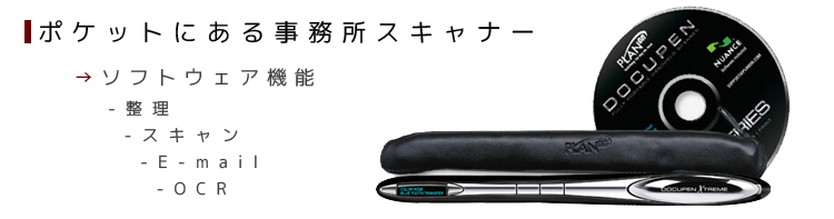 DocuPen X - ハンディスキャナ
